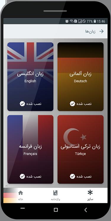 صفحه انتخاب زبان اپلیکیشن بیاموز